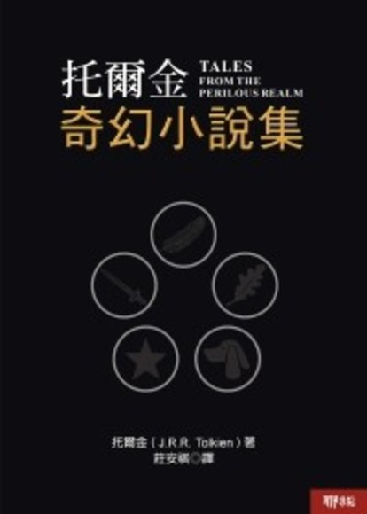 托爾金奇幻小說集(平裝)