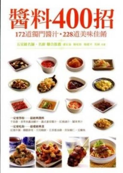 醬料400招:172道獨門醬料x228道美味料理