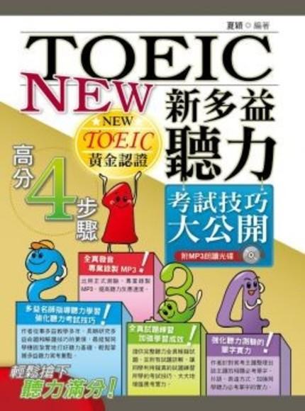 NEW TOEIC 新多益聽力考試技巧大公開(附1MP3朗讀光碟)