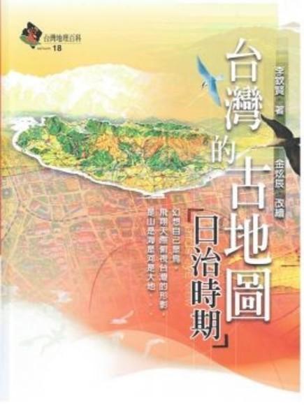 台灣的古地圖:日治時期(精裝)