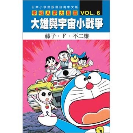 哆啦A夢電影大長篇(06)大雄與宇宙小戰爭