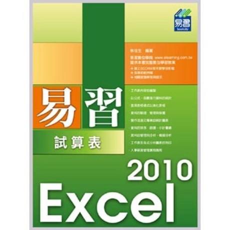 易習Excel 2010試算表(平裝附光碟片)