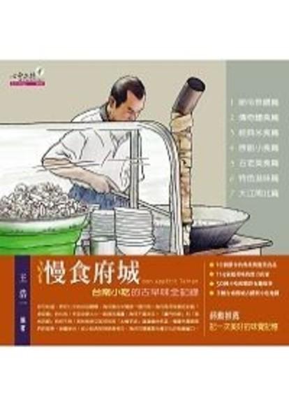 慢食府城:台南小吃的古早味全紀錄(平裝)