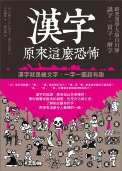 漢字原來這麼恐怖:跟著漢學大師白川靜識字、賞字、解字