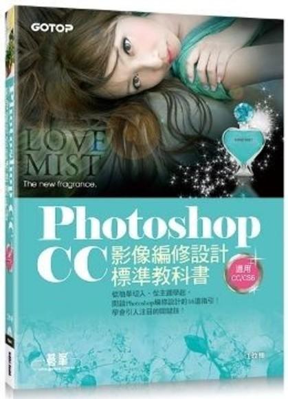Photoshop CC影像編修設計標準教科書(適用CC/CS6)(附116頁超值PDF電子書/305張範例素材與完成檔)