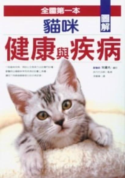 圖解貓咪健康與疾病(平裝)