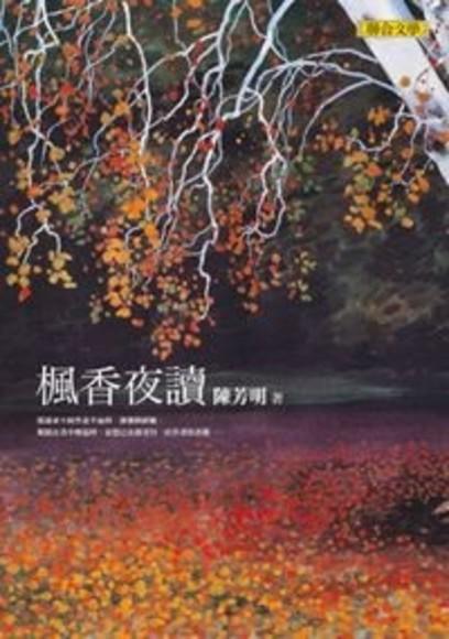 楓香夜讀(平裝)