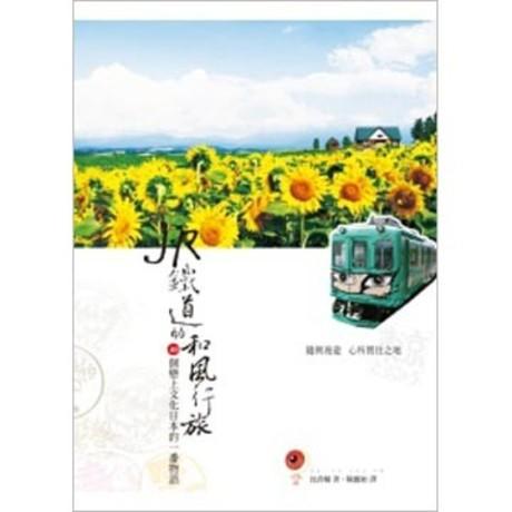 JR鐵道的和風行旅:40個戀上文化日本的一番物語