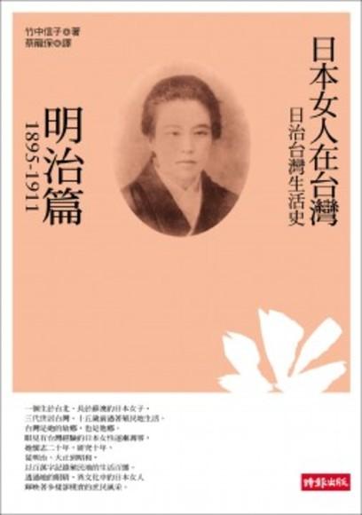 日治台灣生活史