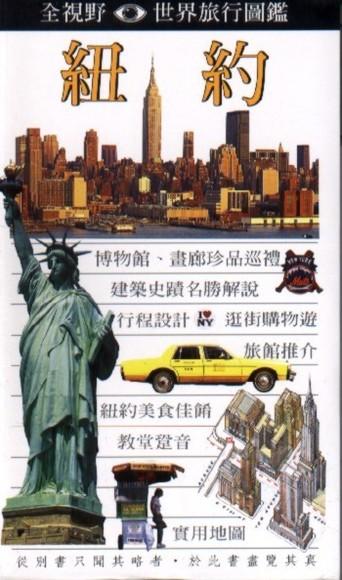 紐約(精裝)