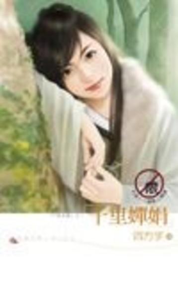 千里禪娟(限)(平裝)