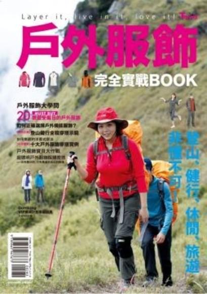 戶外服飾完全實戰BOOK:登山、健行、休閒、旅遊非懂不可!