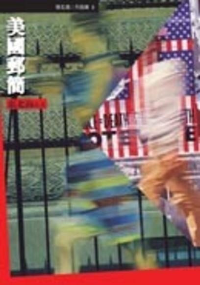 美國郵簡(平裝)