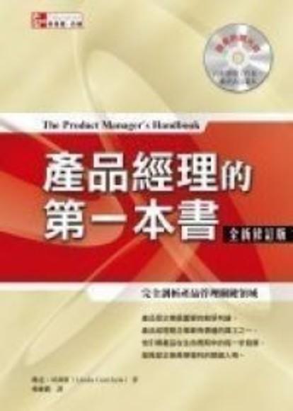 產品經理的第一本書(全新修訂版) (附光碟)
