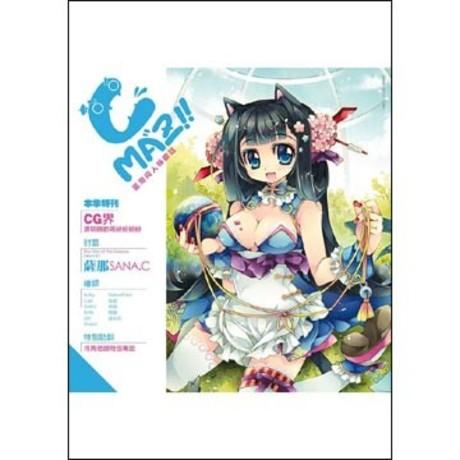 Cmaz!!臺灣同人極限誌Vol.05