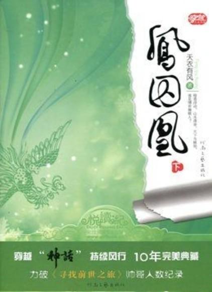 鳳囚凰(下)(簡體書)