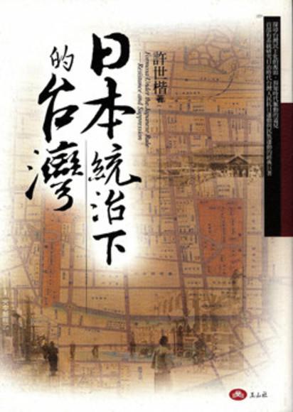 日本統治下的臺灣