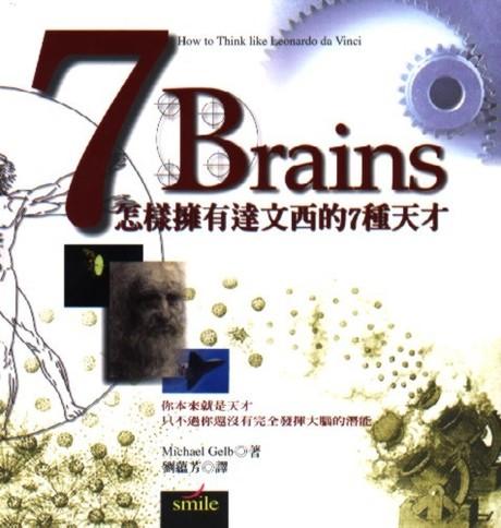 7 brains─怎樣擁有達文西的七種天才(平裝)