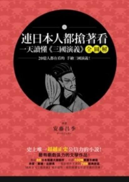 連日本人都搶著看,一天讀懂三國演義:20億人都在看的,手繪三國演義!