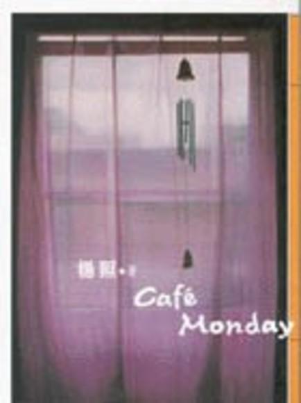 CAFE MONDAY(Z51125)(平裝)