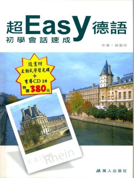 超EASY德語初學會話速成 書+CD+CD-R(平裝)