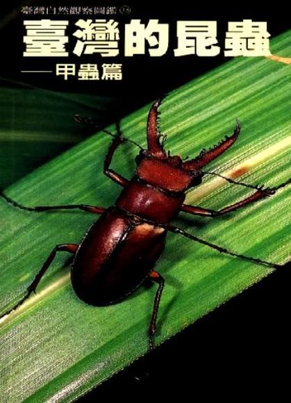 臺灣的昆蟲-甲蟲篇