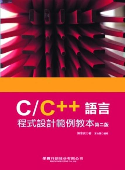 C/C++程式設計範例教本