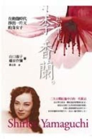 李香蘭(平裝)