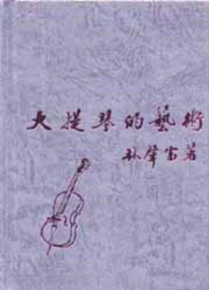 大提琴的藝術