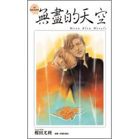 無盡的天空:魚住君系列(05)(完)