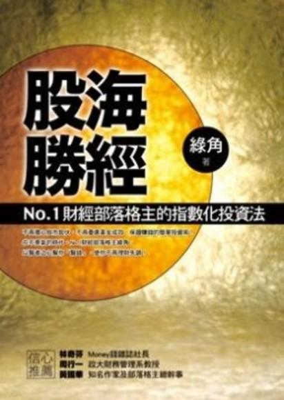 股海勝經--No.1財經部落格格主的指數化投資法(平裝)