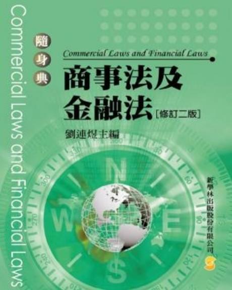 隨身典:商事法及金融法(2版)
