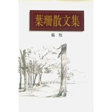 葉珊散文集(25K)