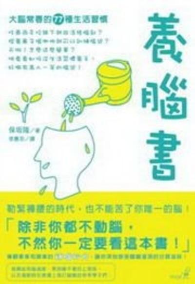 養腦書-大腦常春的77種生活習慣(平裝)