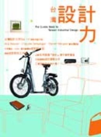 台灣設計力(平裝)