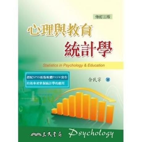 心理與教育統計學(修訂三版)