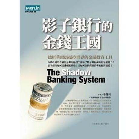 影子銀行的金錢王國(平裝)