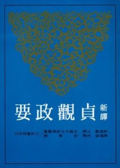 新譯貞觀政要(二版)