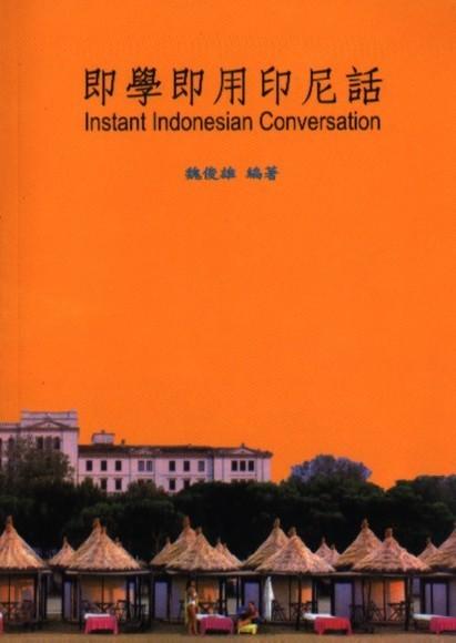即學即用印尼話(書)(平裝)