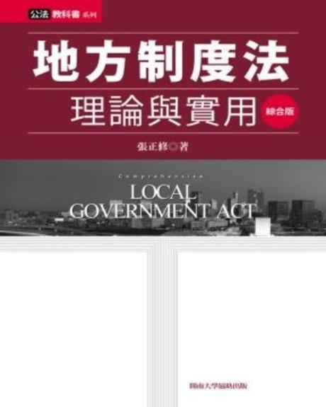 地方制度法理論與實用:綜合版
