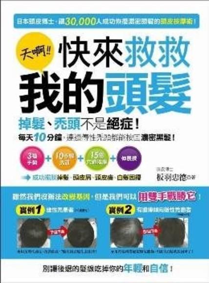 天啊!快來救救我的頭髮:掉髮、禿頭不是絕症!每天10分鐘,連遺傳性禿頭都能按回濃密黑髮!