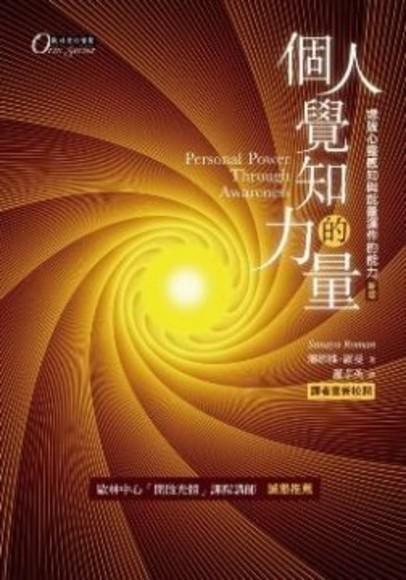 個人覺知的力量:增強心靈感知與能量運作的能力(新版)