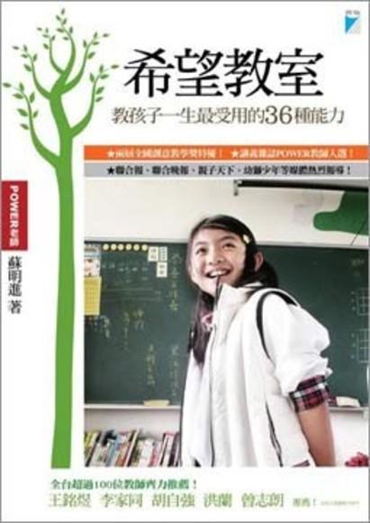 希望教室:教孩子一生最受用的36種能力
