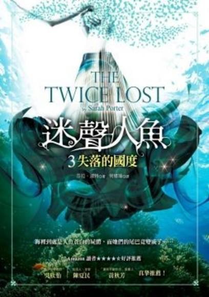 迷聲人魚3:失落的國度