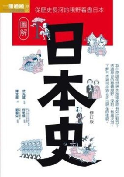 圖解日本史(修訂版)