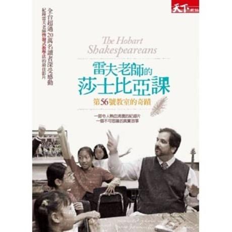 雷夫老師的莎士比亞課:第56號教室的奇蹟(平裝附光碟片)