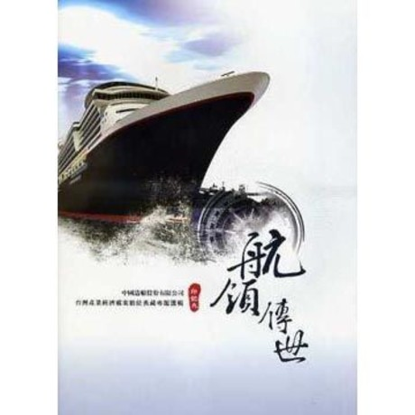 航領傳世─中國造船股份有限公司:台灣產業經濟檔案數位典藏專題選輯-印記九(附光碟)