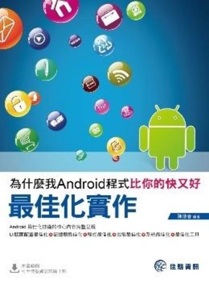 為什麼我Android程式比你的快又好:最佳化實作