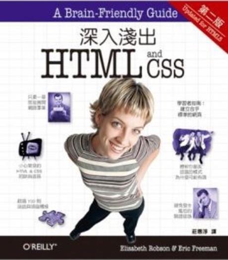 深入淺出HTML & CSS(第二版)