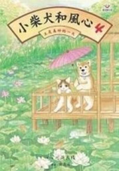 小柴犬和風心4:又是美好的一天(平裝)
